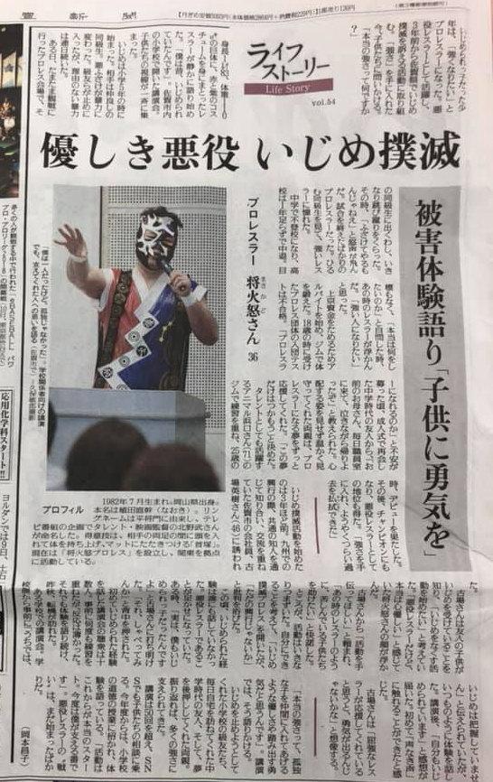 読売新聞ライフストーリー