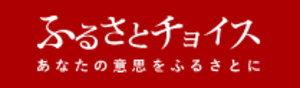 佐賀県NPO支援 ふるさとチョイス