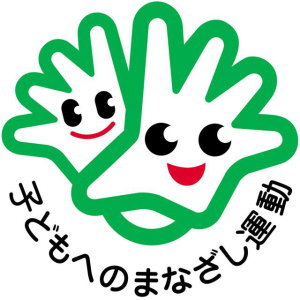 佐賀市「子どもへのまなざし運動」