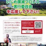佐賀県NPO支援 ふるさと納税