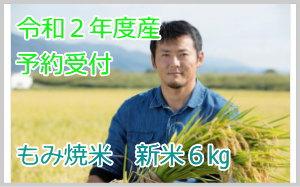 令和2年度産予約 大島さんちのもみ焼製法米 夢しずく 6kg *2020年11月初旬から順次発送予定