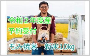 令和2年度産予約 大島さんちのもみ焼製法米 夢しずく 10kg *2020年11月初旬から順次発送予定
