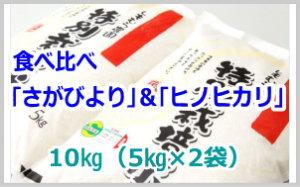 食べ比べ【減農薬米】セット「さがびより」「ヒノヒカリ」 10kg(5㎏×2種)